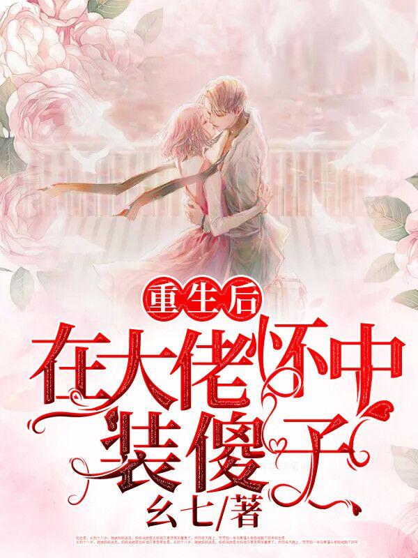 林司予,江衡川(重生后在大佬怀中装傻子)最新章节全文免费阅读